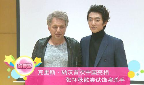克里斯·纳汉首次中国亮相,张怀秋欲尝试饰演杀手!