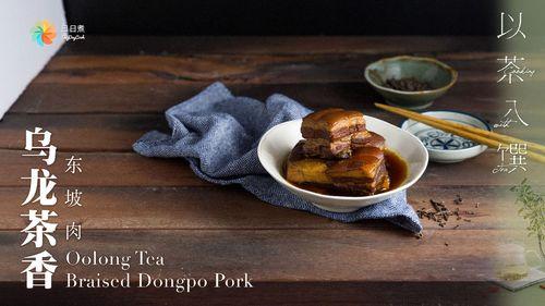 【日日煮】烹饪短片-乌龙茶香东坡肉