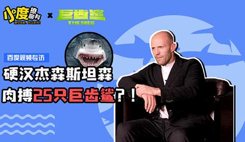好莱坞硬汉【杰森斯坦森】贴身肉搏巨齿鲨!#20180810