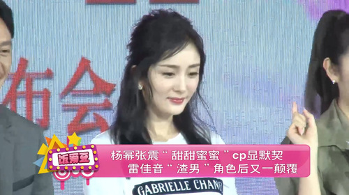 """杨幂张震""""甜甜蜜蜜""""cp显默契 雷佳音""""渣男""""角色后又一颠覆"""