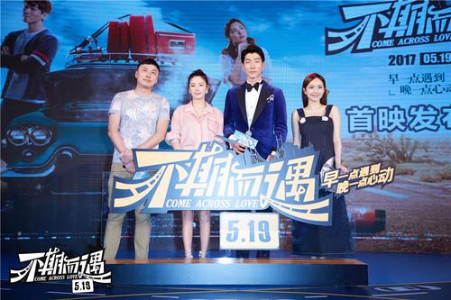 【娱乐大搜索】刘惜君惊喜献唱《不期而遇》    终极预告片首度曝光