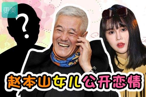赵本山女儿公开恋情:很开心有人愿做我的白马王子