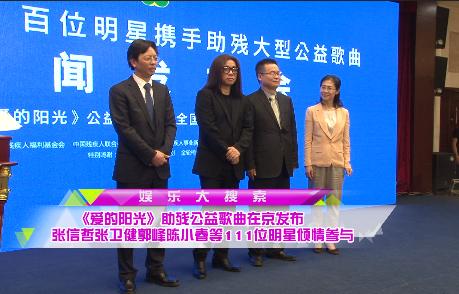 《爱的阳光》助残公益歌曲在京发布 张信哲张卫健郭峰陈小春等111位明星倾情参与