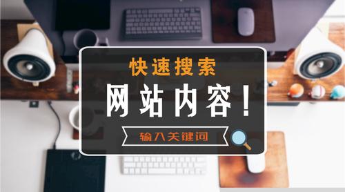 【黑马公社411】百度也有不行的时候,没有搜索功能的网站也能一步搜索!