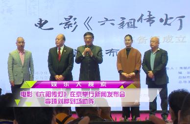 电影《六祖传灯》在京举行新闻发布会 李琦刘桦到场助阵