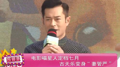 """电影喵星人定档七月 古天乐变身""""妻管严"""""""