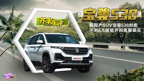 新国产SUV宝骏530对飙哈弗H6!不到8万就能开回家娶翠花!