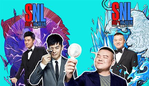 《周六夜现场》全球最成功喜剧节目模式首次落地中国!