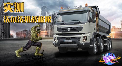 XC90车头撞碎了人没事?沃尔沃为了吹自己安全,直接卡车轧人头!
