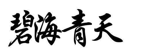 毛笔字碧海青天怎么写