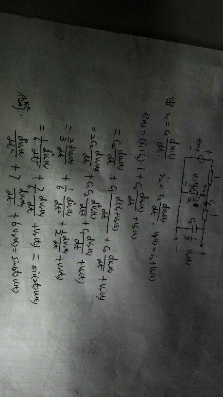 信号系统微分方程