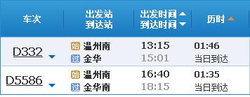 温州去黄山怎么走