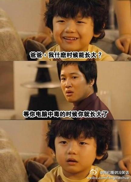 18 车太贤和朴宝英主演的《非常主播》(或者叫《超速绯闻》),小男孩是