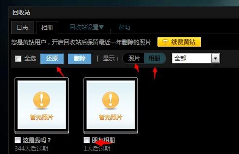 恢复手机删除相片 手机qq怎么删除相册 怎么删除qq聊天记录