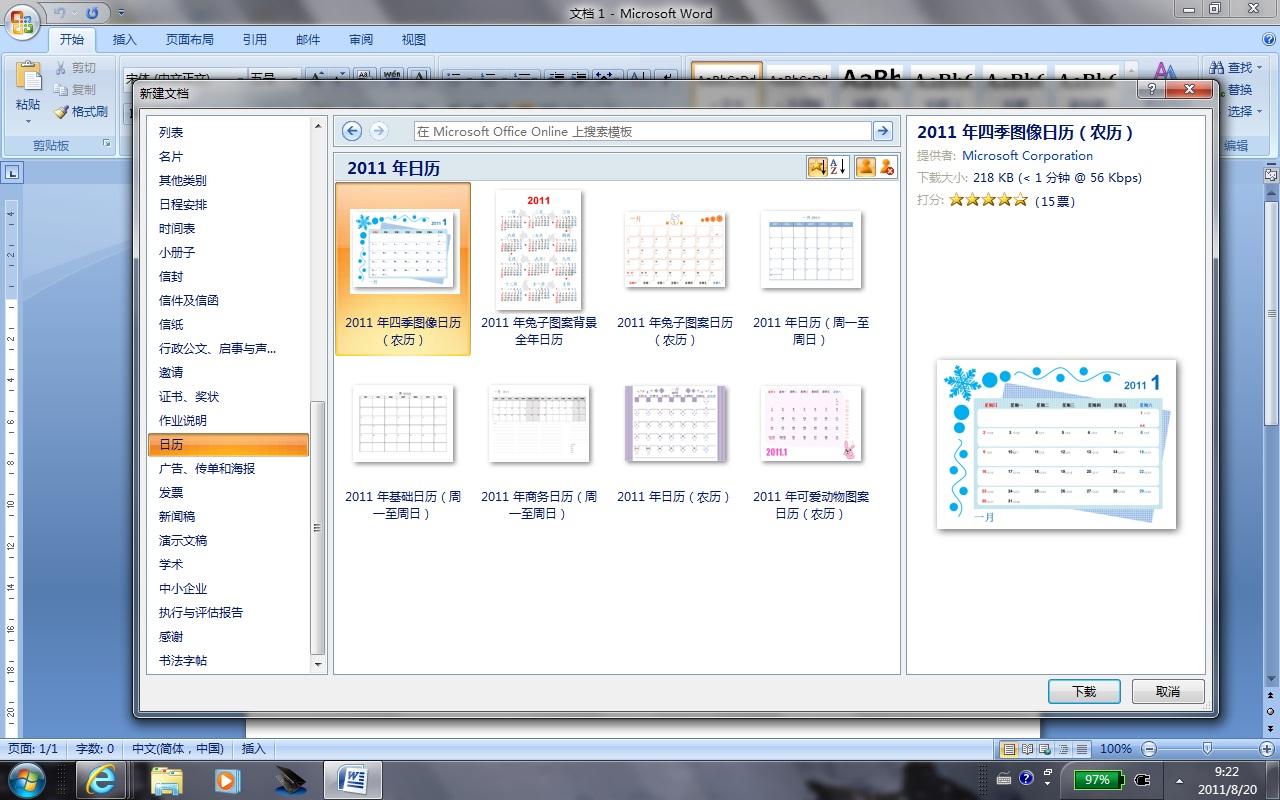 如何用office2007制作桌面台历图片