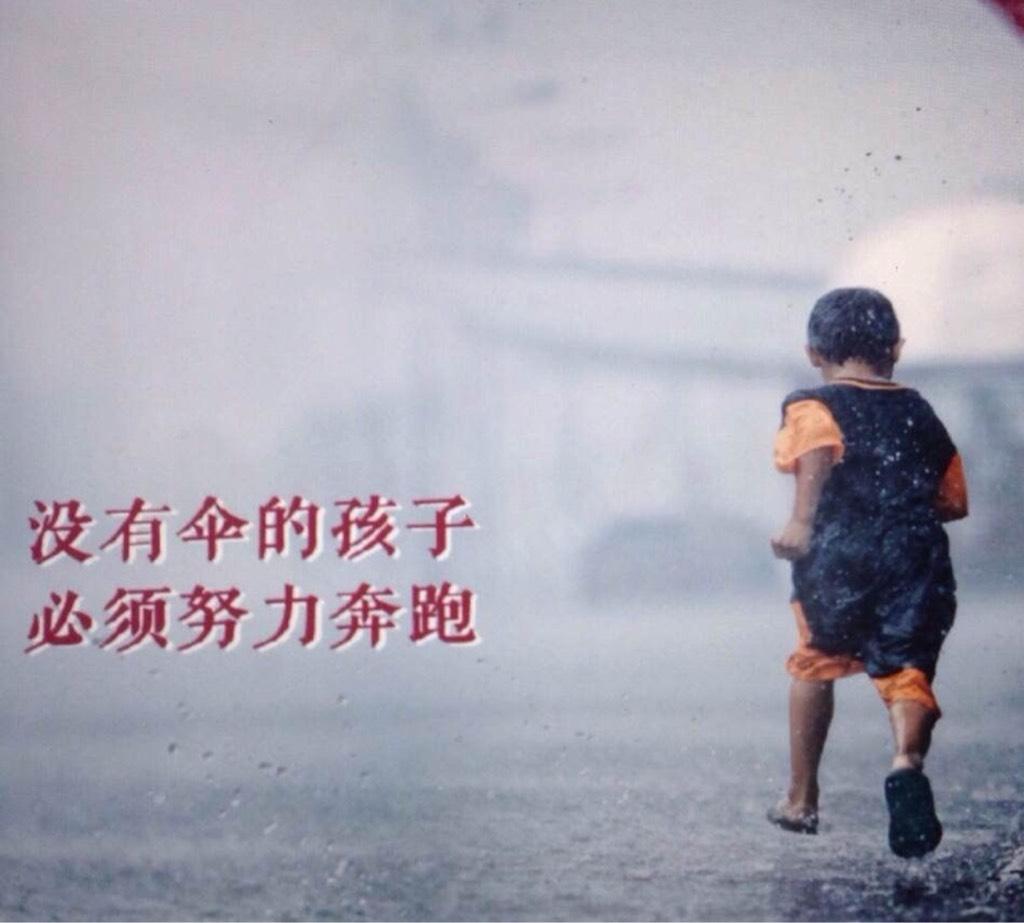 下雨天,没有伞的孩子必须学会奔跑!图片