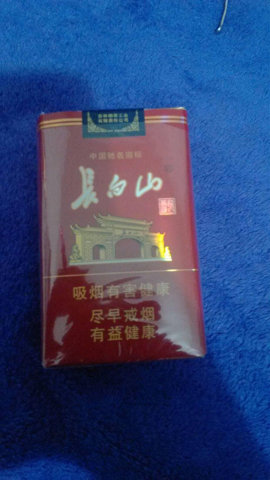 长白山香烟最贵多少钱