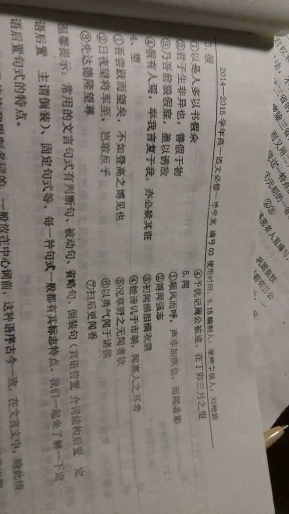 语文高中文言文词语翻译易错点打人高中生在校图片