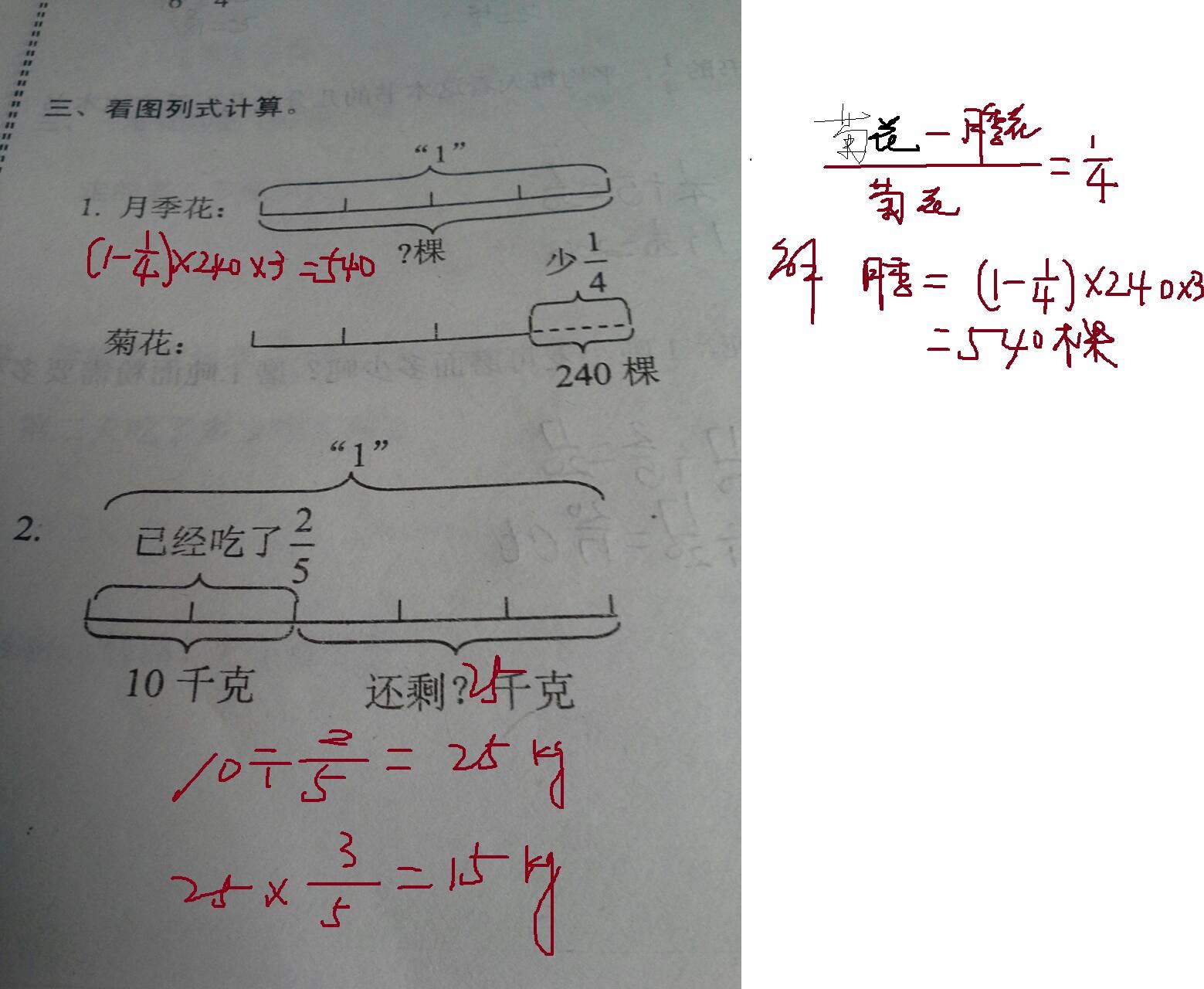 看图列式计算怎么做图片