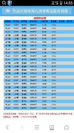 深圳坐船到珠海多少钱