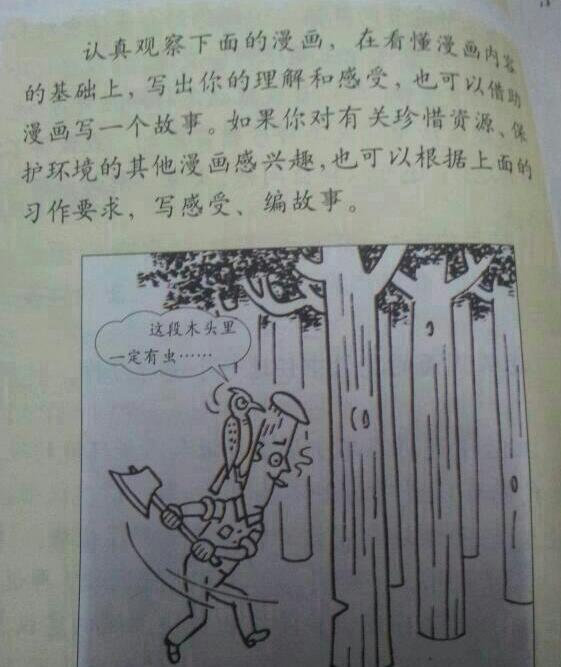 怎样用这幅漫画写一则故事