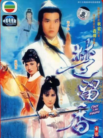 《楚留香传奇》1979郑少秋版