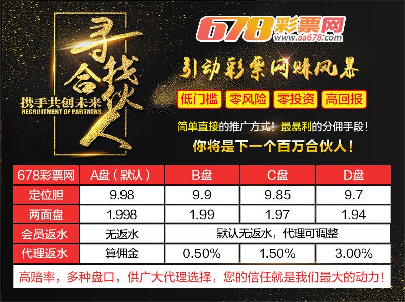 98时时彩计划_678彩票网主营:北京赛车,重庆时时彩,极速飞艇,极速赛车,极速时时彩.