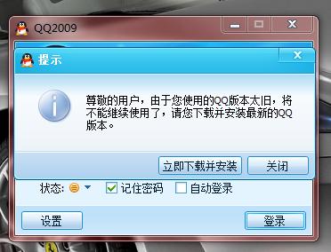 qq号登不上怎么办_谁可以给我一个新的qq号,我没有手机,也不会注册!拜托