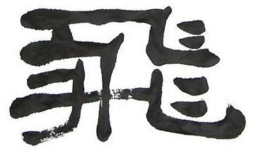 飞字的隶书写法有以下几种图片
