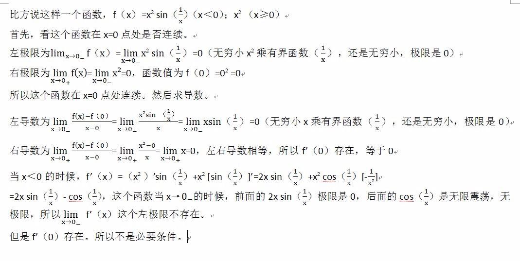 高数分段函数求导步骤