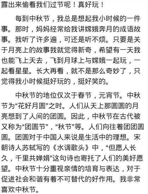 中秋节的故事作文_中秋节的作文