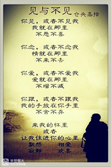 【谈伴说伴】仓央嘉措诗词,关于人生的真谛
