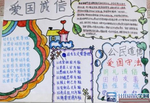 四年级暑假作业关于诚信友善向上的手抄报