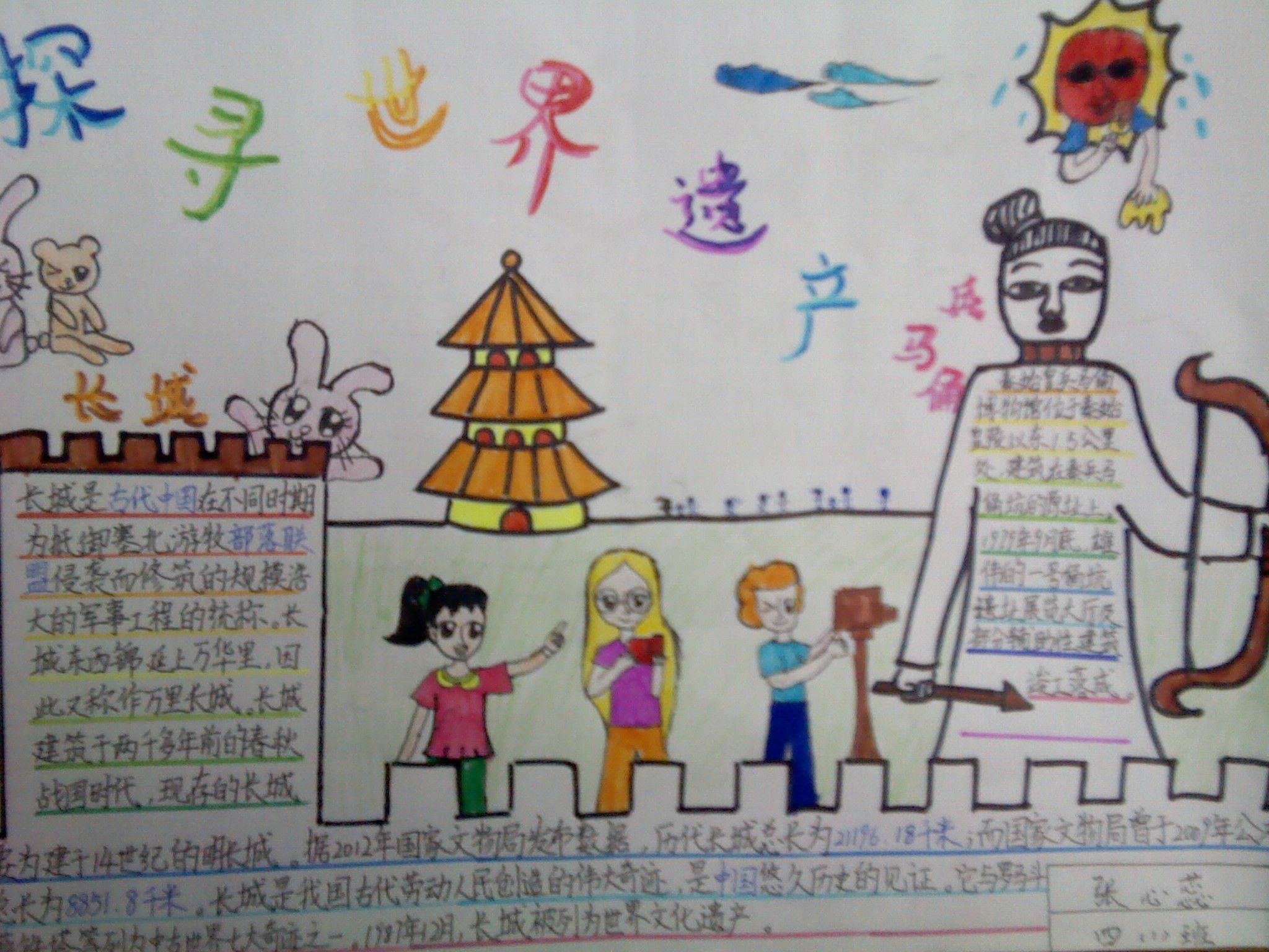 幼儿园保护遗产手抄报图片大全集