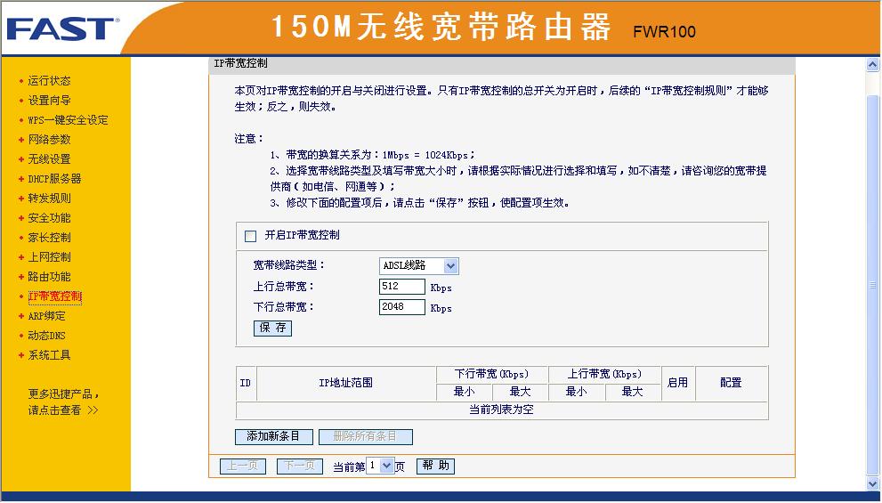 中国移动无线路由器怎么设置