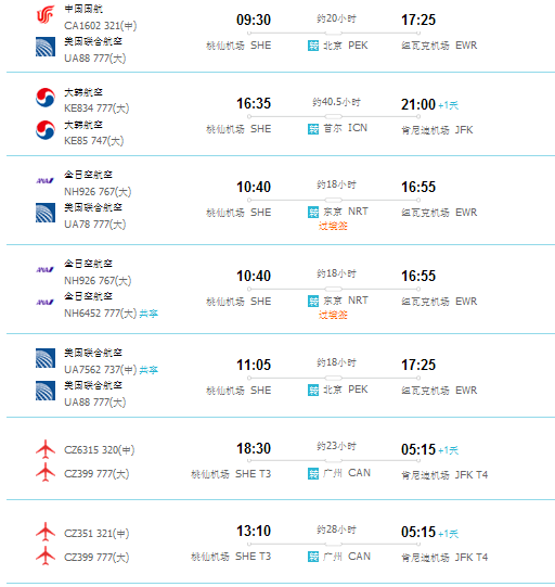 广州直飞美国的航班