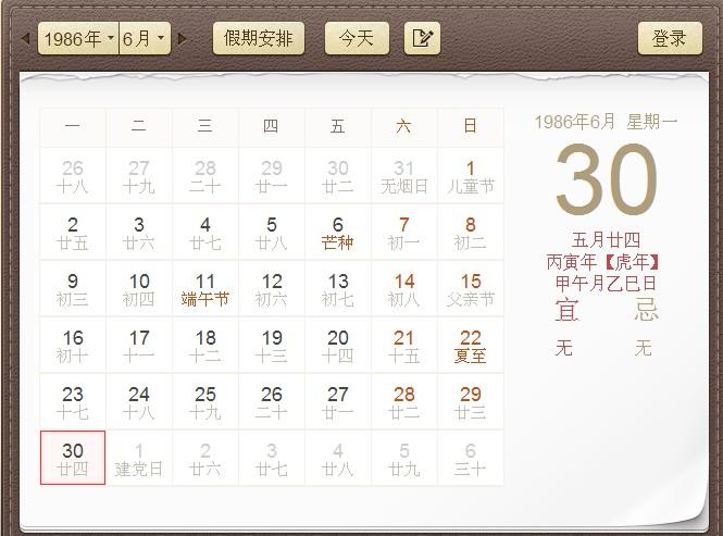 男孩:1986年5月24日(农历)出生,女孩:1991年3月28日(农历)出生,问婚姻图片