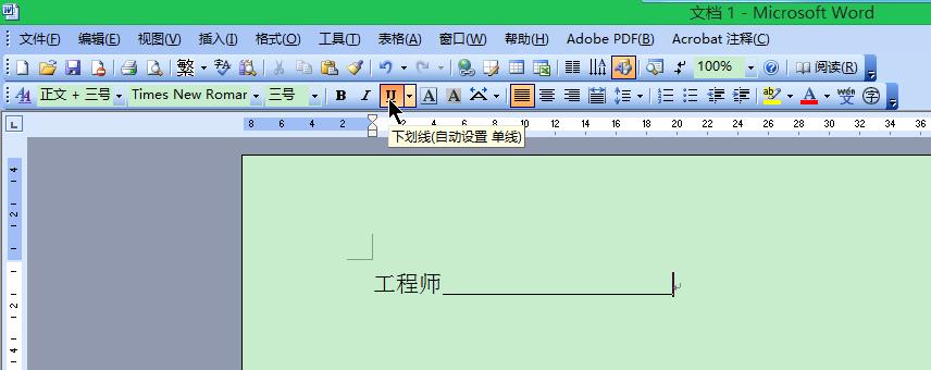 word文档这条线怎么画出来?具体步骤图片