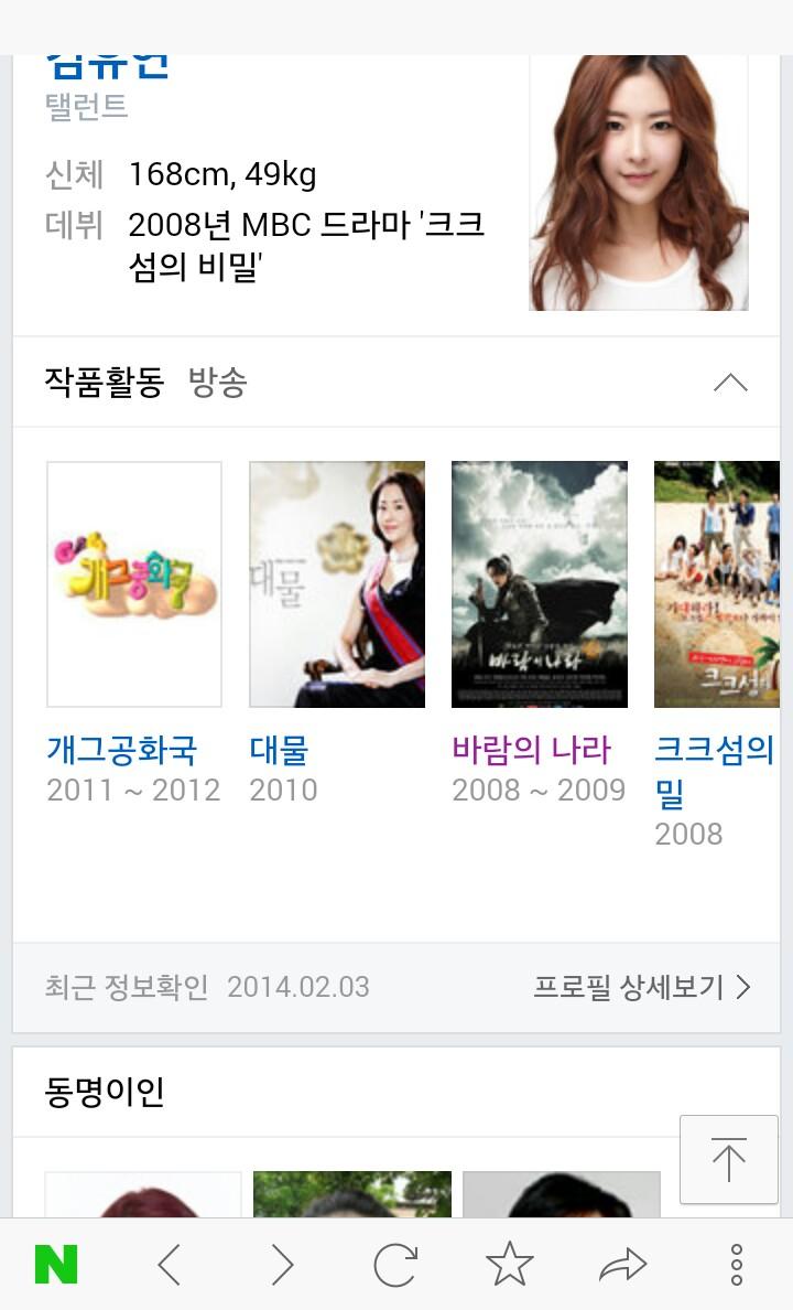 谁知道韩国女星金柳妍演的电影.
