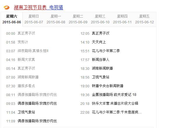 今天还有的,八点多开始演,请看湖南卫视节目单