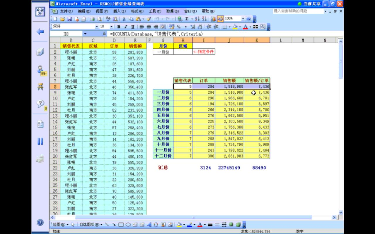 关于excel2003统计查询表格的制作图片