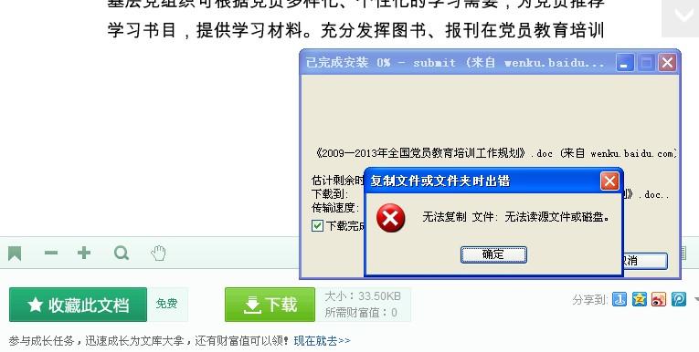 百度文库下载不了,提示的是 无法复制文件:无法读取源图片