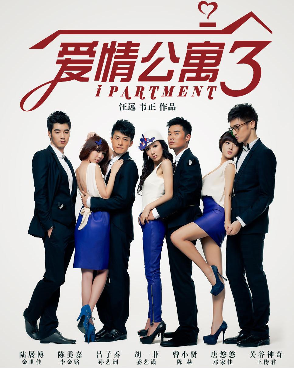 不是同一张也行      别的爱情公寓3的海报也qk     但我想要这7个人