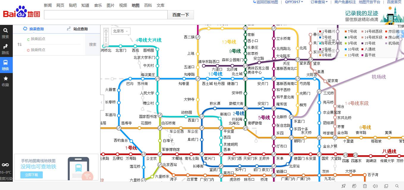 北京地�_北京地铁