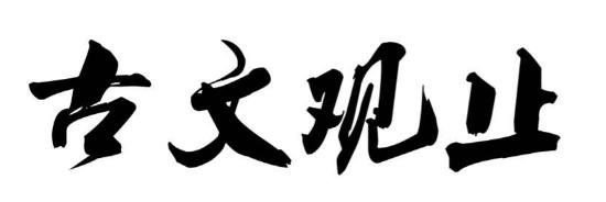 《古文观止-宋人及楚人平》的译文和注释是什么?