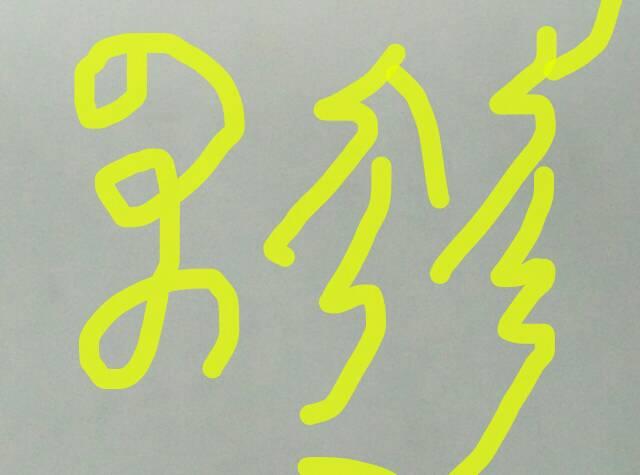 蒙语字怎么写