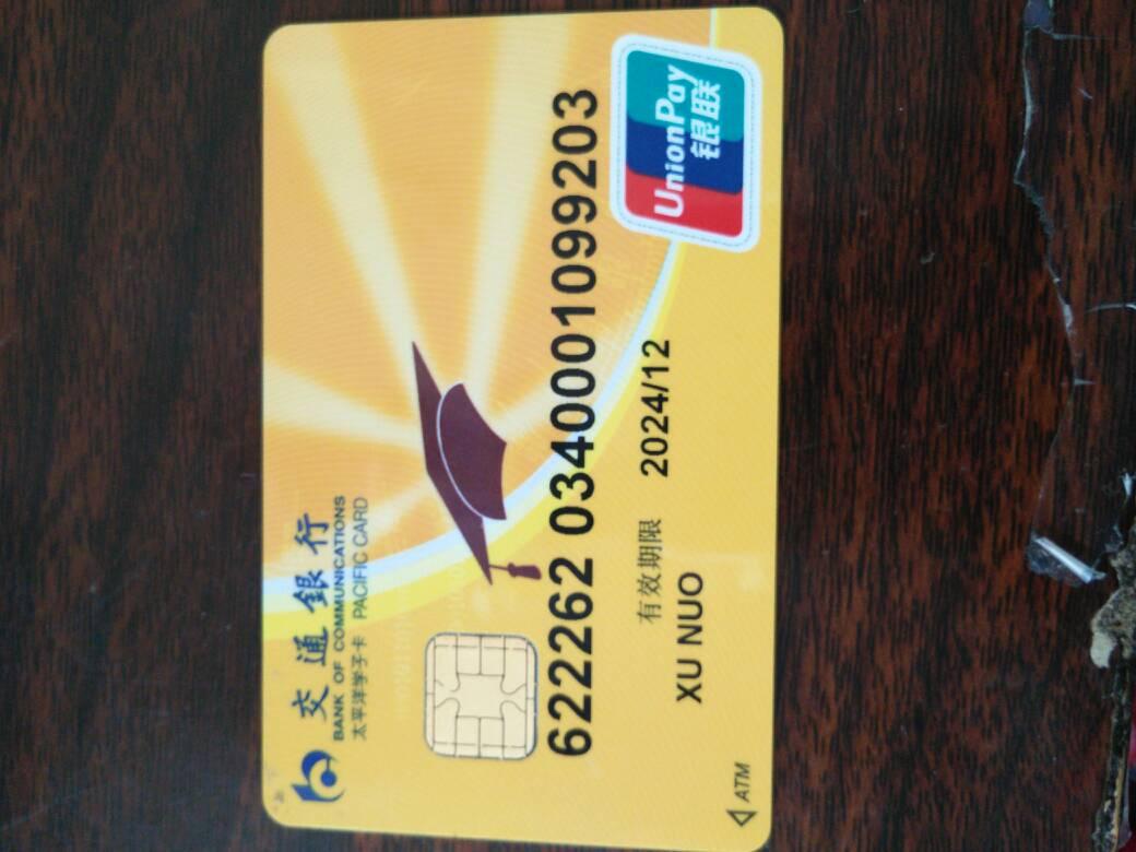 交通银行储蓄卡样子_2014的交通银行储蓄卡长什么样子