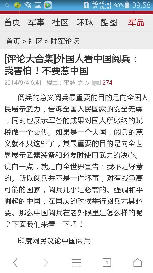 看看外国人怎么评论中国阅兵式