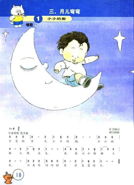 弯弯的月亮小小的船简笔画