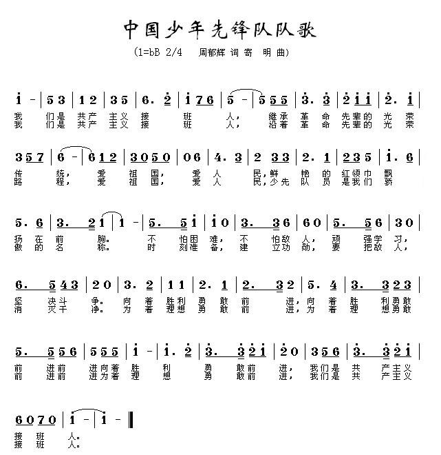 急需中国少年先锋队队歌图谱(带歌词)图片